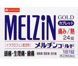 【指定第2類医薬品】メルヂンゴールド 24錠 ※セルフメディケーション税制対象商品