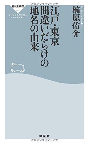江戸・東京 間違いだらけの地名の由来 (祥伝社新書)の詳細を見る