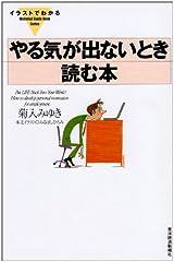 イラストでわかる やる気が出ないとき読む本 (イラストでわかる-Illustrated Guide Book Series-) 単行本
