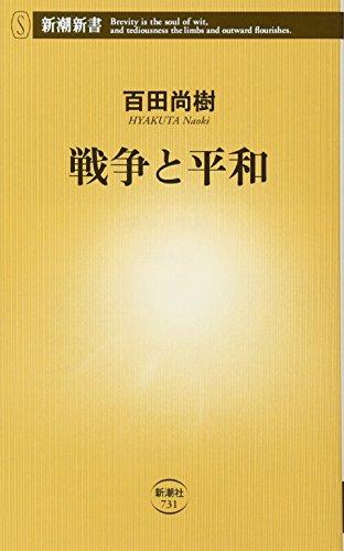 戦争と平和 (新潮新書)