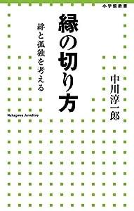 縁の切り方 (小学館新書 228)