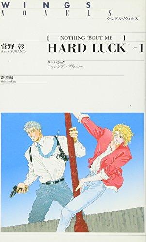 HARD LUCK (ハード・ラック) (1)―NOTHING 'BOUT ME (ウィングス・ノヴェルス)の詳細を見る