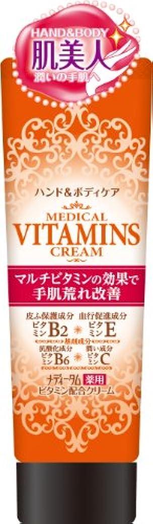 ラクール薬品販売 メディータム薬用ビタミンクリーム 70g