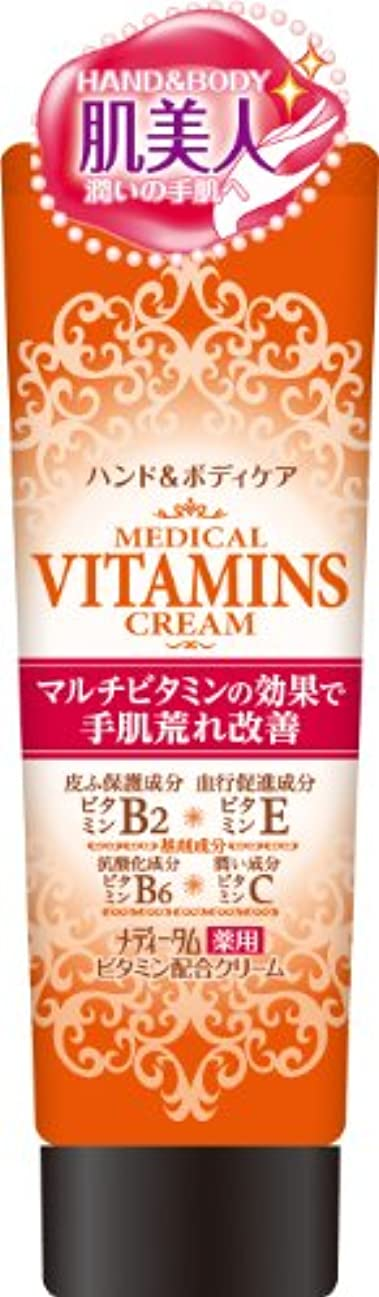 優先権初期ジェーンオースティンラクール薬品販売 メディータム薬用ビタミンクリーム 70g