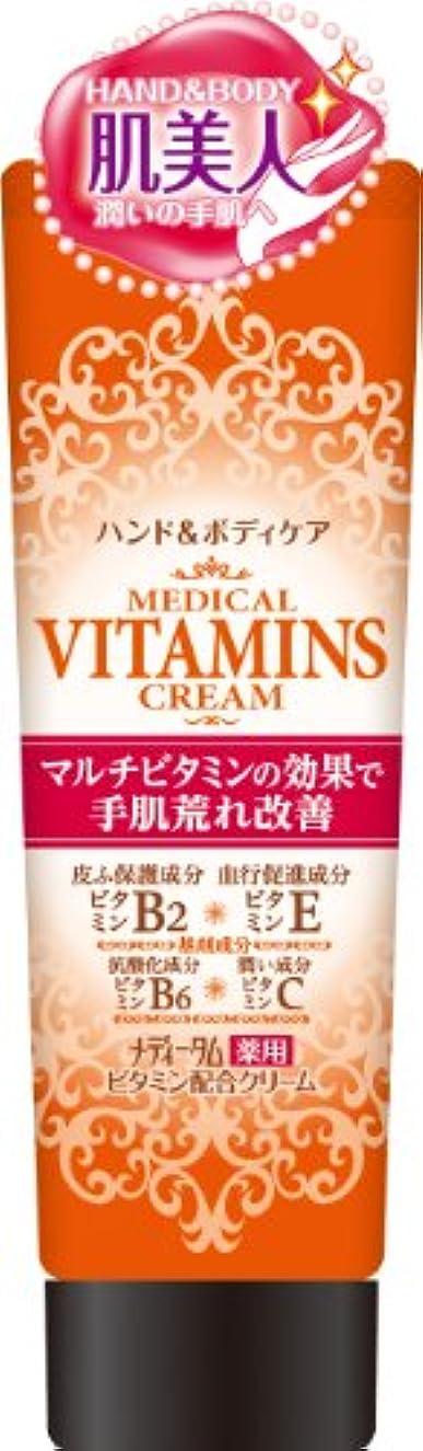 免除技術的な楕円形ラクール薬品販売 メディータム薬用ビタミンクリーム 70g