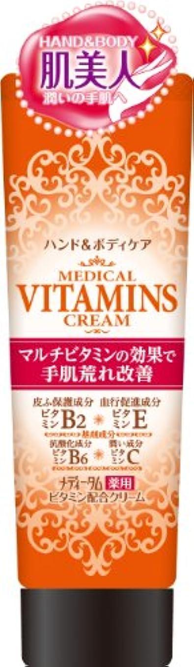 表示偽善降臨ラクール薬品販売 メディータム薬用ビタミンクリーム 70g