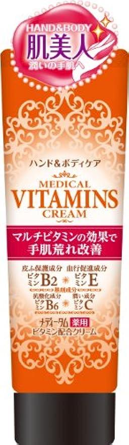 大僕の誓いラクール薬品販売 メディータム薬用ビタミンクリーム 70g