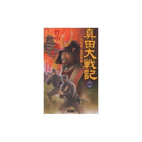 真田大戦記〈1〉影武者・豊臣秀頼 (歴史群像新書)