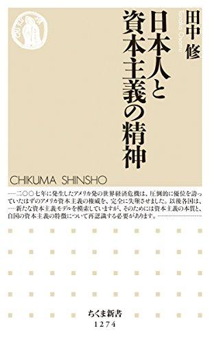 日本人と資本主義の精神 (ちくま新書)