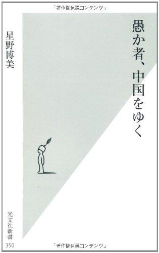 愚か者、中国をゆく (光文社新書)