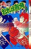 おれは直角 7 (少年サンデーコミックス)
