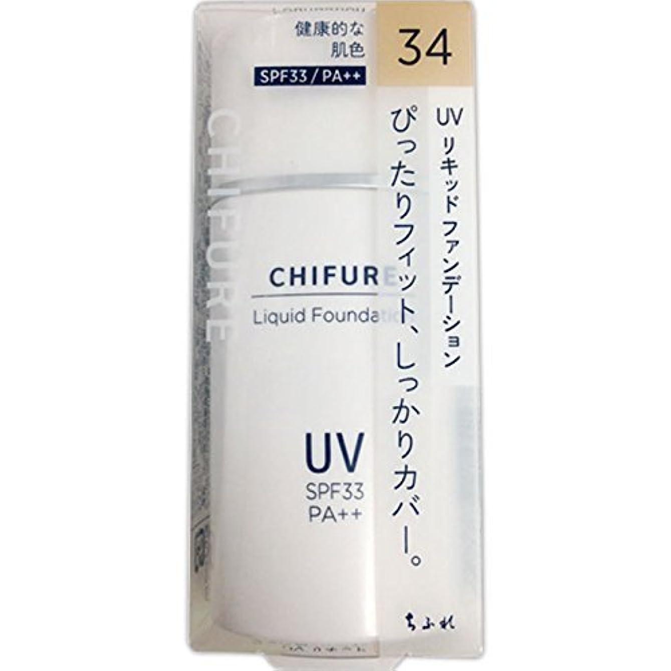 虚栄心もし葡萄ちふれ化粧品 UV リキッド ファンデーション 34 健康的な肌色 30ML