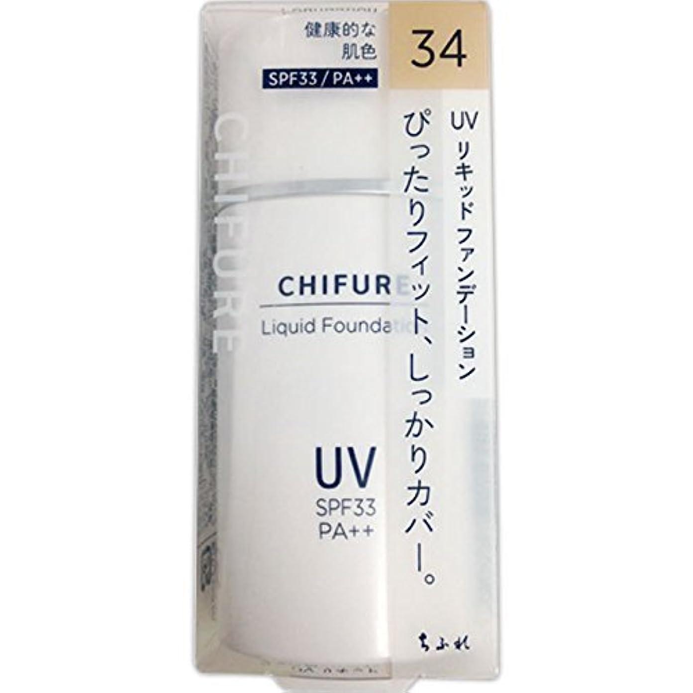 望む端ぼんやりしたちふれ化粧品 UV リキッド ファンデーション 34 健康的な肌色 30ML