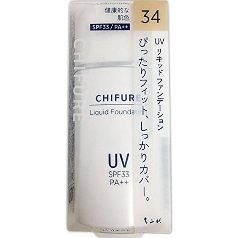 十代切手収束するちふれ化粧品 UV リキッド ファンデーション 34 健康的な肌色 30ML