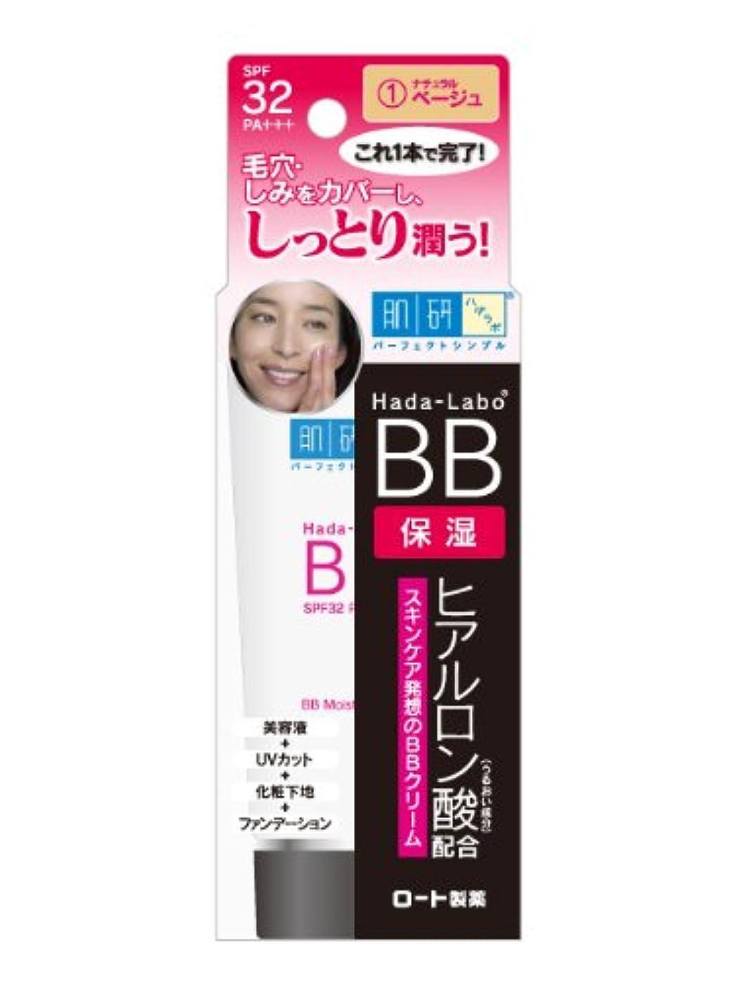 細心の他の日フォージ肌研(ハダラボ) ヒアルロン BBクリーム (ナチュラルベージュ) 45g