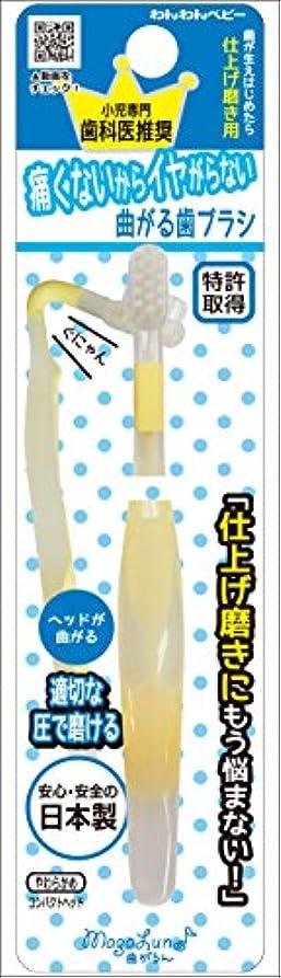 一握りの中でバナナ日本パフ 曲がるん歯ブラシ 仕上げ磨き用 歯が生え始めてから やわらかボディが歯や歯ぐきにやさしい!
