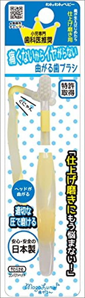 ベッツィトロットウッド知っているに立ち寄るホイール日本パフ 曲がるん歯ブラシ 仕上げ磨き用 歯が生え始めてから やわらかボディが歯や歯ぐきにやさしい!