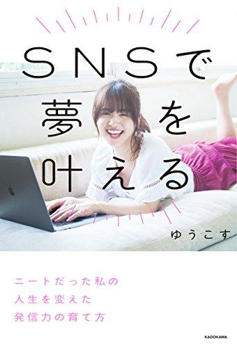 【Amazon.co.jp限定】SNSで夢を叶える ゆうこすポストカード3枚付き限定版