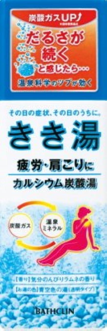 害カバーあさりきき湯 カルシウム炭酸湯 × 10個セット