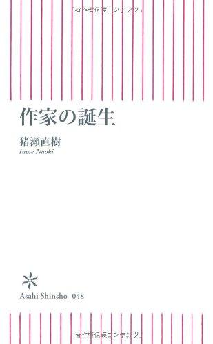 作家の誕生 (朝日新書48)の詳細を見る