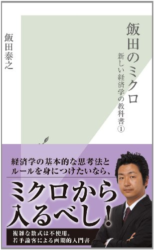 飯田のミクロ~新しい経済学の教科書1~ (光文社新書)