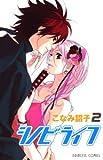シノビライフ 2 (プリンセスコミックス)