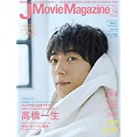 J Movie Magazine Vol.45【表紙:高橋一生『九月の恋と出会うまで』】 (パーフェクト・メモワール)