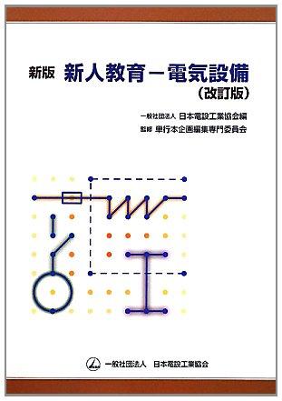 新人教育―電気設備