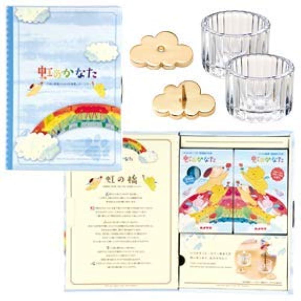 テラスダイエット下位虹のかなた メモリアルギフト 6点セット × 20個セット