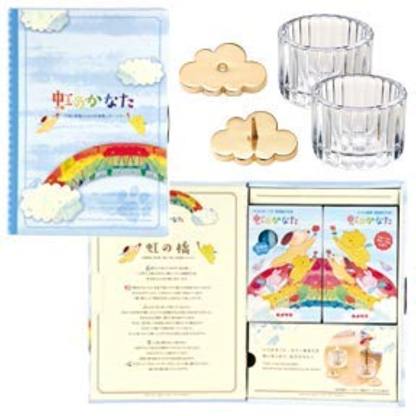 流産噴火検索虹のかなた メモリアルギフト 6点セット × 10個セット