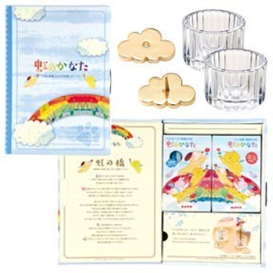 知覚する郵便屋さんふざけた虹のかなた メモリアルギフト 6点セット × 20個セット