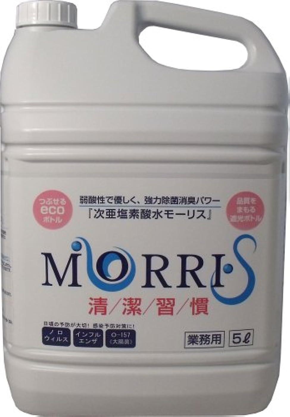 擁するランドマーク繊毛業務用 MORRIS 次亜塩素酸水モーリス 5L