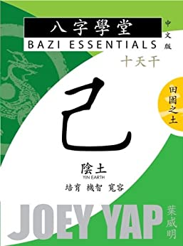 Bazi Essentials - Ji (Yin Earth): Who You Are at the Most Fundamental Level by [Yap, Joey]