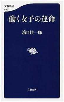 [濱口桂一郎]の働く女子の運命 (文春新書)