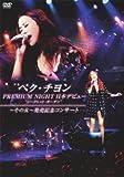 """ペク・チヨン PREMIUM NIGHT 日本デビュー""""シークレット・ガーデン""""~そ...[DVD]"""