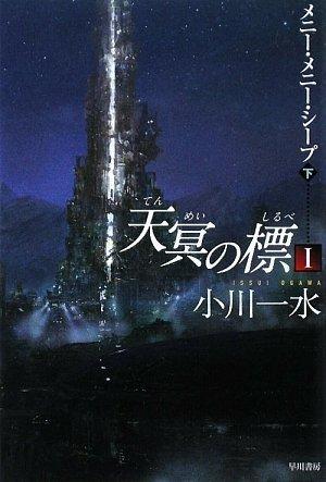 天冥の標〈1〉—メニー・メニー・シープ〈下〉 (ハヤカワ文庫JA)