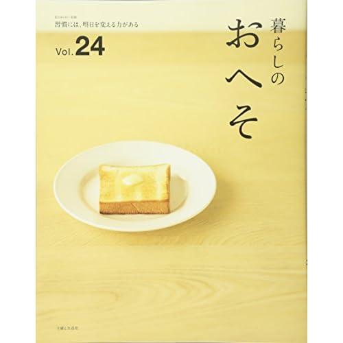 暮らしのおへそ vol.24 (私のカントリー別冊)