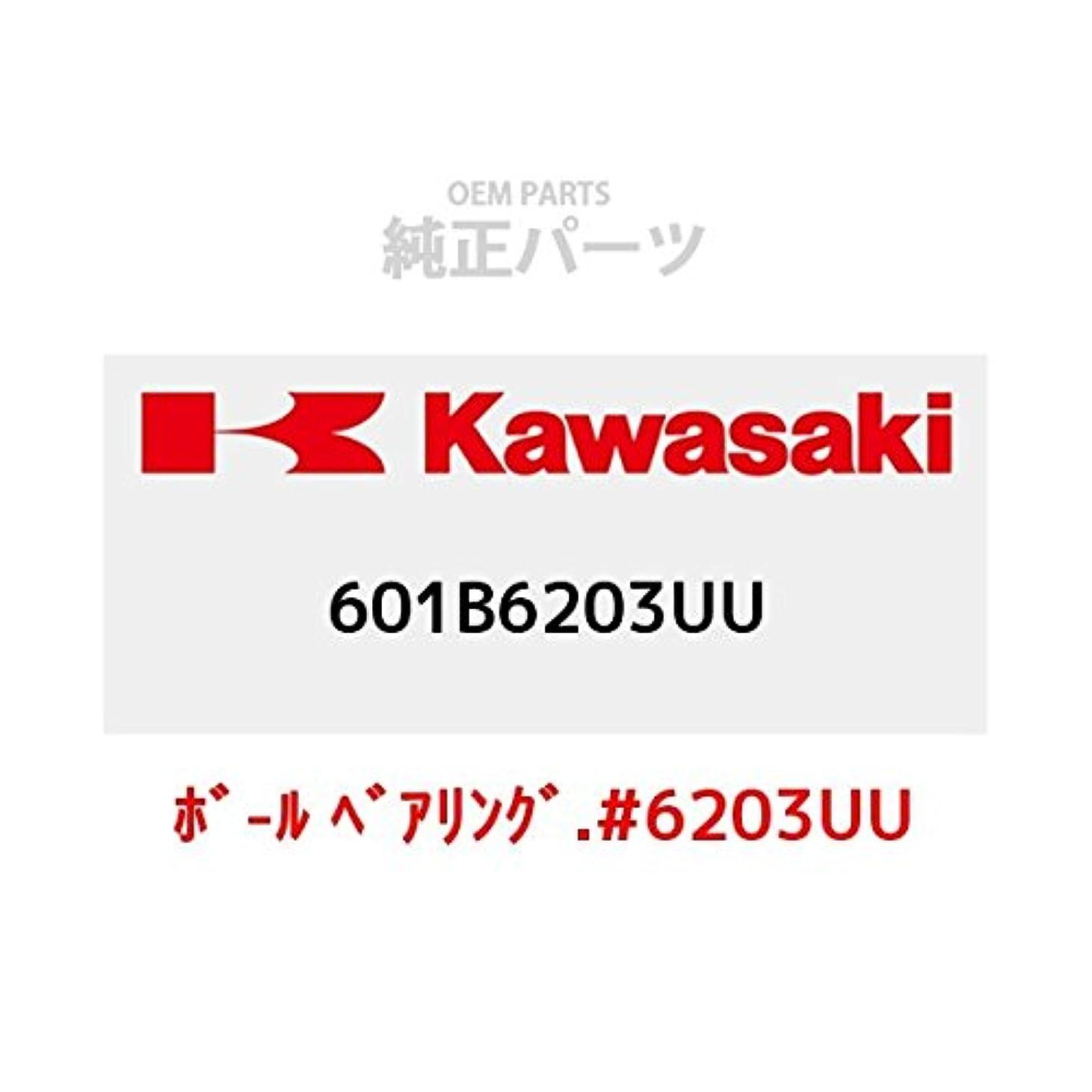 アナロジームスタチオ世界記録のギネスブックKAWASAKI (カワサキ) 純正部品(OEM) ボ-ル ベアリング.#6203UUC3 601B6203UU