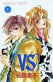 「VS」バーサス 1 (プリンセスコミックス)