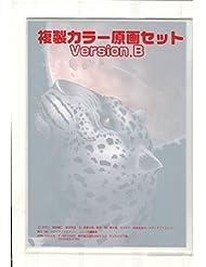 少女明日香/スカルマン/ 複製原画セット 検 セル画 原画 レイアウト