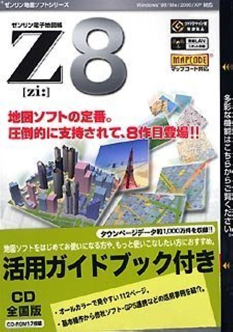マットレス動火傷ゼンリン電子地図帳Z[zi:]8 CD全国版 ガイドブック付き