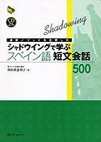 シャドウイングで学ぶスペイン語短文会話500―通訳メソッドを応用した (マルチリンガルライブラリー)