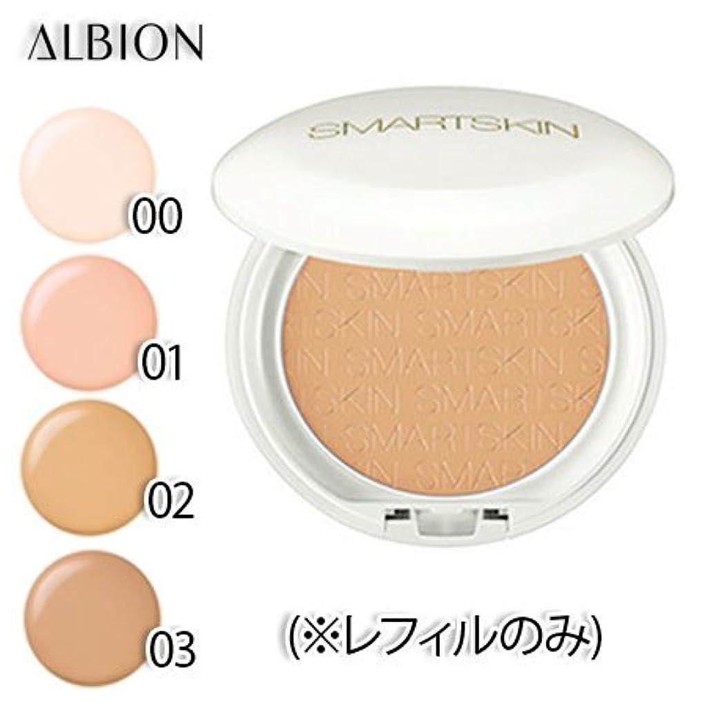プロペラ丘服を片付けるアルビオン スマートスキン ホワイトレア 全4色 (レフィルのみ) SPF40 PA++++ 10g -ALBION- 00