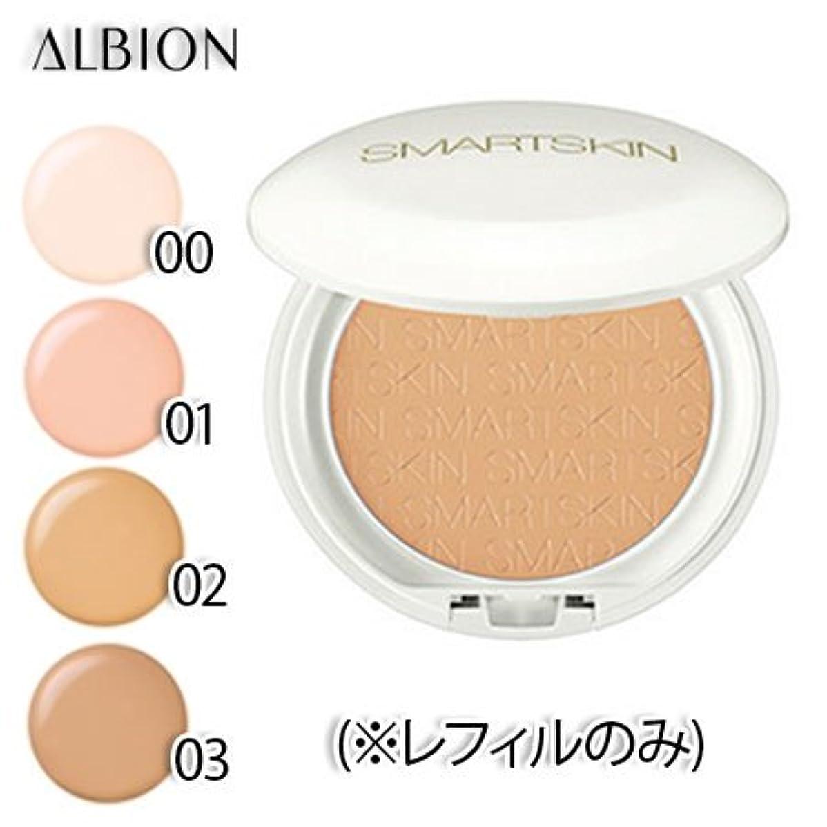 単なるプット法律によりアルビオン スマートスキン ホワイトレア 全4色 (レフィルのみ) SPF40 PA++++ 10g -ALBION- 00
