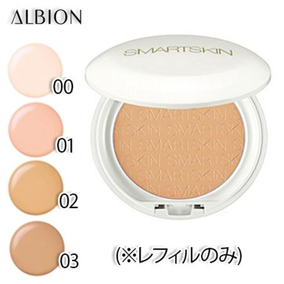 配当引き渡す傾向がありますアルビオン スマートスキン ホワイトレア 全4色 (レフィルのみ) SPF40 PA++++ 10g -ALBION- 01