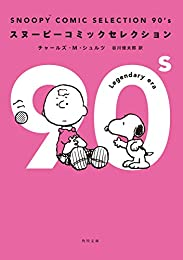 SNOOPY COMIC SELECTION 90's (角川文庫)