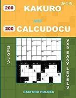 200 Kakuro and 200 Calcudocu 9x9 easy levels.: Kakuro 8 x 8 + 9 x 9 + 10 x 10 + 11 x 11 and Calcudoku easy version of sudoku puzzles. Holmes presents a collection of good classic sudoku. (plus 500 puzzles that can be printed). (Kakuro and Calcudoku classic sudoku)