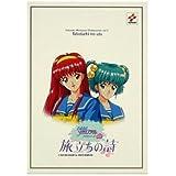 ときめきメモリアルドラマシリーズ3スペシャルBOX