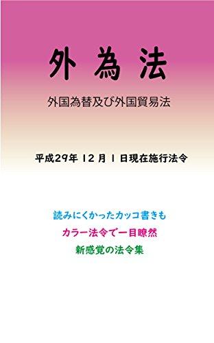 Amazon.co.jp: 外国為替及び外...