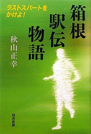 箱根駅伝物語―ラストスパートをかけよ!の詳細を見る